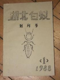 湖北白蚁【1988年创刊号】油印