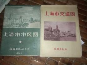 1959年上海市交通图,1956.12上海市市区图,两份合售