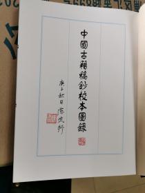 中国古籍稿抄校本图录(全三册)(签名本)