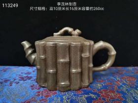 李茂林制壶