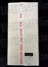 顶级宣纸,2005年雄鹿老法宣纸,雄鹿宣纸,非红星宣纸,特种净皮宣纸,古法燎草宣纸,正宗宣纸,老宣纸。