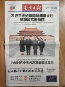 南方日报2017年11月9日对开36版