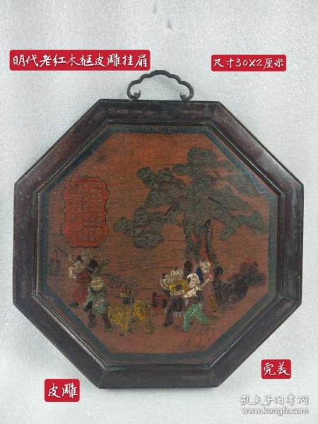 老紅木皮雕,品相尺寸如圖,收藏佳品。