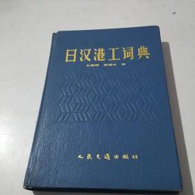 日汉港工词典
