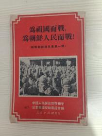 为祖国而战,为朝鲜人民而战!(朝鲜前线通讯集第一辑)