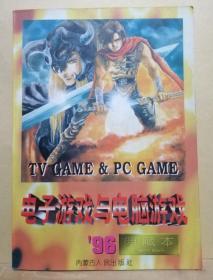 电子游戏与电脑游戏96典藏本  有海报一张!