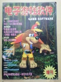 电子游戏软件1997年增刋