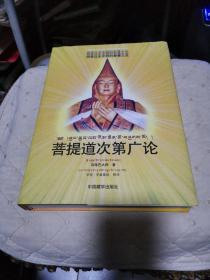 菩提道次第广论(白话版)/宗喀巴大师原著,华锐·洛桑嘉措译释,中国藏学出版社出版