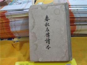 春秋左传读本——(精装,1957年一版一印)