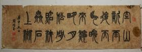 张耀南书法老软片。