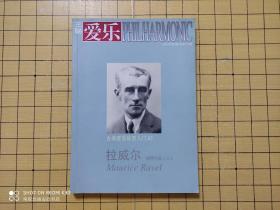 古典音乐欣赏入门·65·拉威尔 钢琴作品(二)