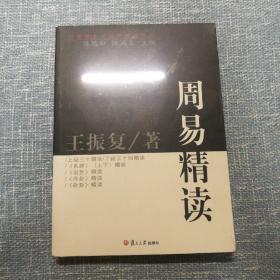 周易精读:汉语言文学原典精读系列