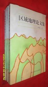 区域地理论文集