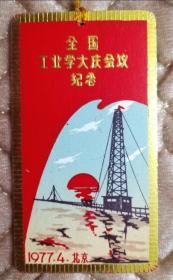 全国工业学大庆会议纪念书签 (1977.4 北京)