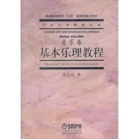 基本乐理教程 童忠良 上海音乐出版社