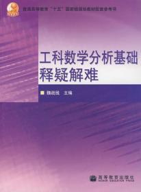 工科数学分析基础释疑解难魏战线9787040211993出版社