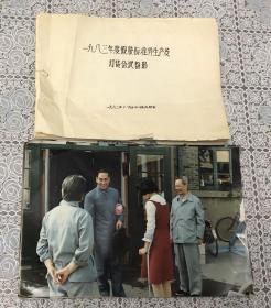 1983年度假肢标准件生产及订货会议留影老照片一册21枚+大幅彩色照片6枚(崔乃夫等人)