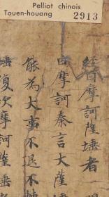 敦煌写经/法藏 P2913/大智度论第五(尾题)/30×919厘米/宣纸原色高清复制