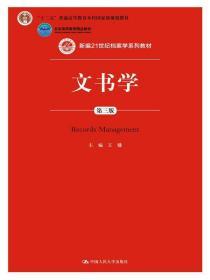 文书学-第三版 王健 中国人民大学出版社 9787300217994