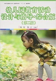 幼儿园教育活动设计与指导综合版第二版 杨旭 9787309118872