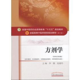 方剂学——十三五教材 李冀 连建伟 9787513233835