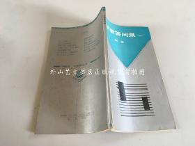 三原色丛书:学者答问录(一)