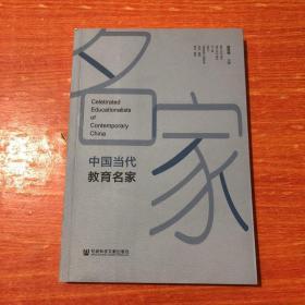 正版 中国当代教育名家