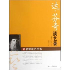 正版 达·芬奇谈艺录达·芬奇9787811137293湖南大学出版社 书籍