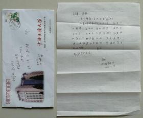 中央民族大学资深教授,中国当代著名历史学家、民族学家、教育家陈连开信札及实寄封