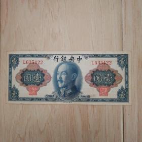 民国纸币(中央银行、壹圆、1945年发行)