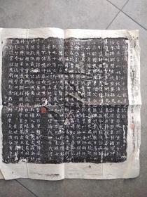 大唐洛 州 伊阙县故令刘君墓志铭并序拓片一纸 馆藏墓志十二品之七