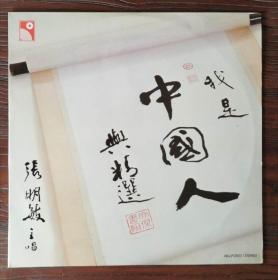 张明敏 我是中国人与精选 特价黑胶唱片LP