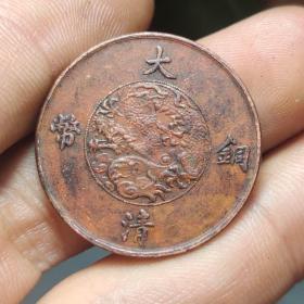 大清铜币宣统三年十文 宣三十文铜元铜币