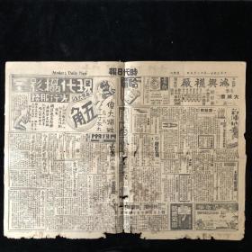 旧报纸《时代报》民国二十一年(1936)十二月八日出版,53.5*39.5cm