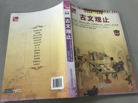典藏:古文观止(全本)