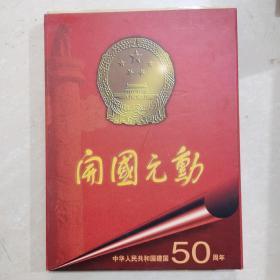 开国元勋 中华人民共和国建国50周年