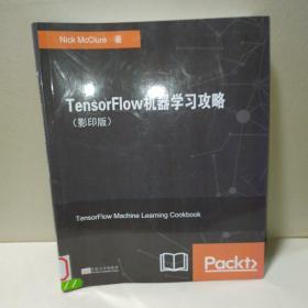 TensorFlow机器学习攻略(英文 影印版)