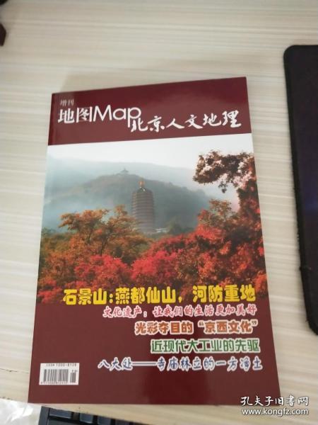 北京人文地理 地图 增刊