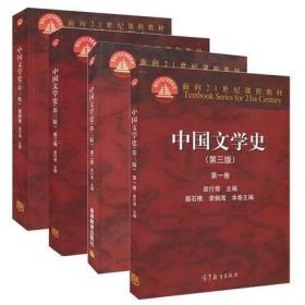 中国文学史 第三版袁行霈主编四卷本全套
