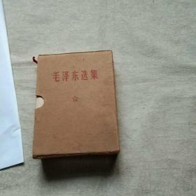 毛泽东选集(一卷本),