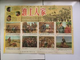 五十年代电影宣传画  淮上人家