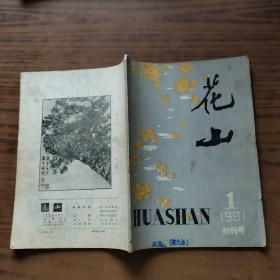 花山1981.1创刊号