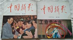 中国摄影1977年第2期3期