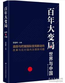 百年大变局:世界与中国(后书皮有折痕,不妨碍阅读)