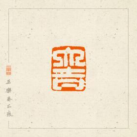 白文  吉语印  篆刻 ,闲章  印文:大吉