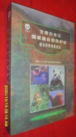 甘肃白水江国家级自然保护区综合科学考察报告