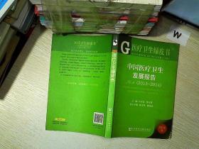 医疗卫生绿皮书:中国医疗卫生发展报告No.6(2013~2014)