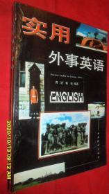 实用外事英语