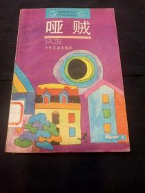 故事大王丛书:哑贼(1版1印)