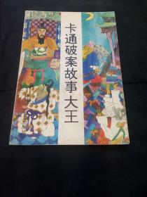 卡通破案故事(1994年1版1印)